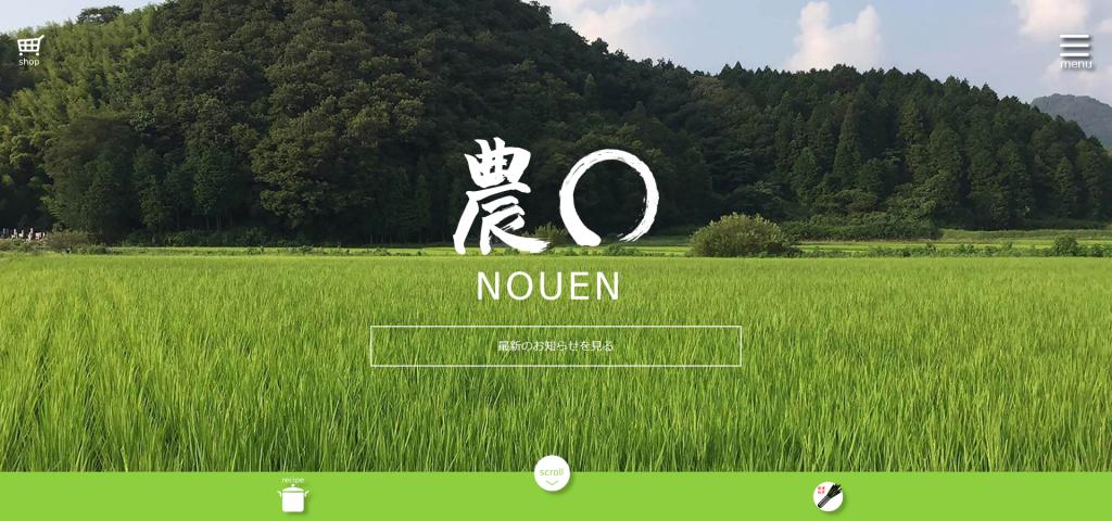 「もし農」から「NOUEN」(のうえん)への改名に伴い、2016年11月1日にサイトをリニューアルいたしました。