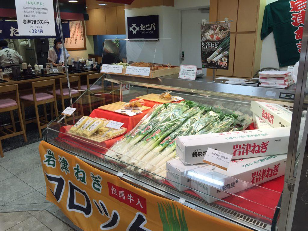 岡山タカシマヤ「味百選ウィークリー」イベントの岩津ねぎ出店ブース。たこ焼きが評判の「たこ八」さんの隣です。