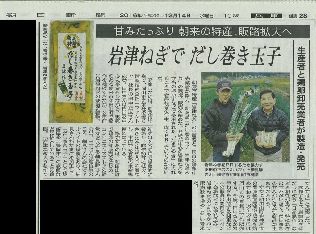 「だし巻き玉子 岩津ねぎ入り」は12月14日の朝日新聞(地方欄)に掲載されました。
