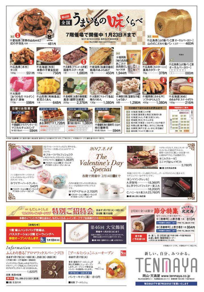 第45回岡山天満屋全国うまいもの味くらべ。NOUENは岩津ねぎコロッケを出店いたします。
