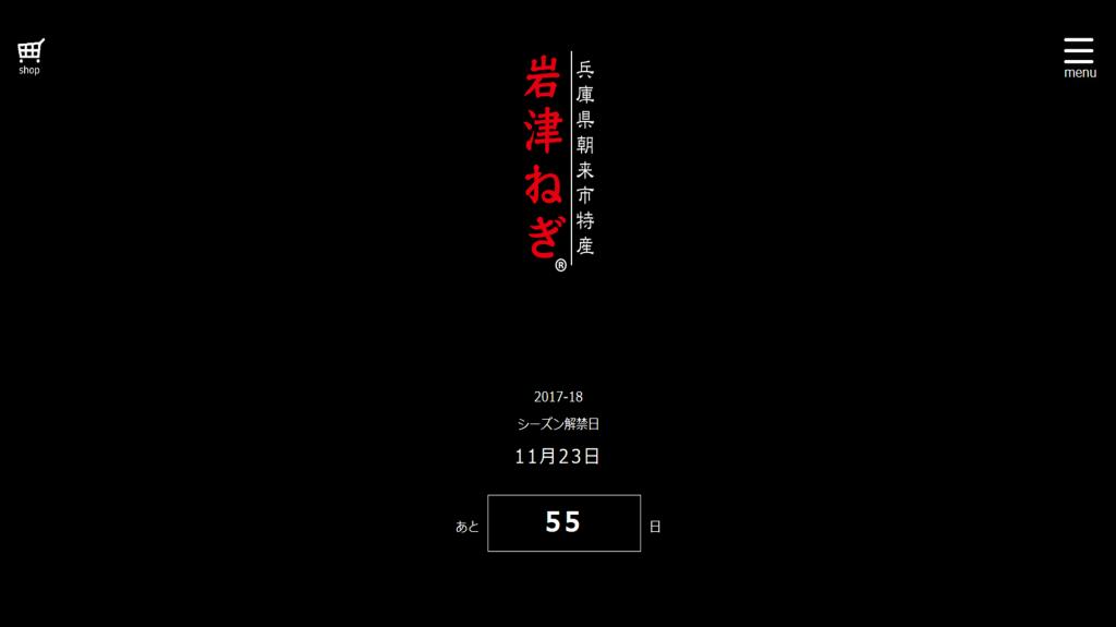 岩津ねぎ2017年の解禁日は11月23日です