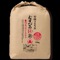 むすびの匠米 20kg